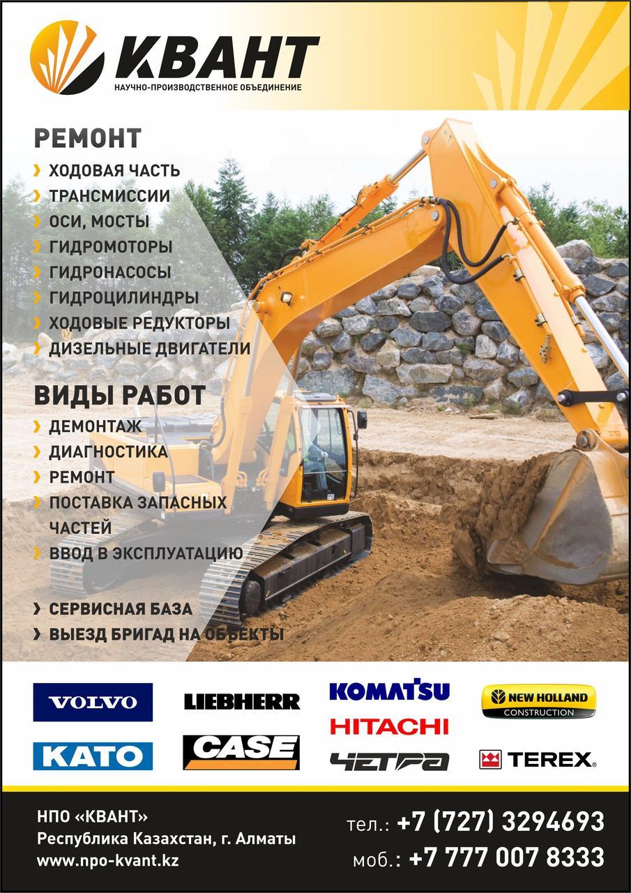 Ремонт дорожной и строительной техники, Алматы