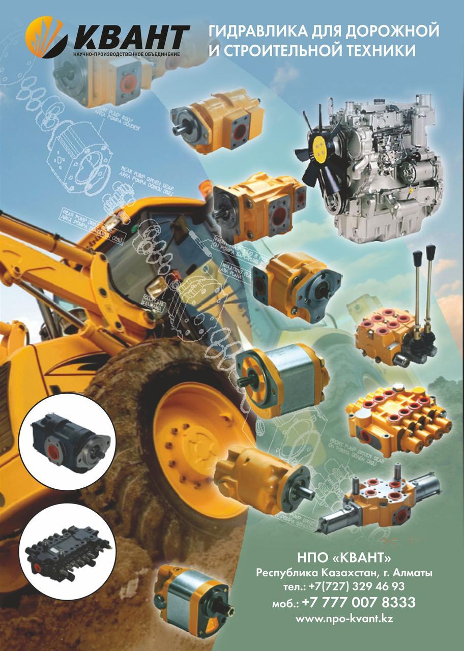Гидравлика для дорожной и строительной техники