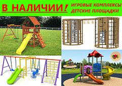 Детские игровые площадки В НАЛИЧИИ