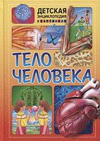 Детская энциклопедия в картинках Тело человека
