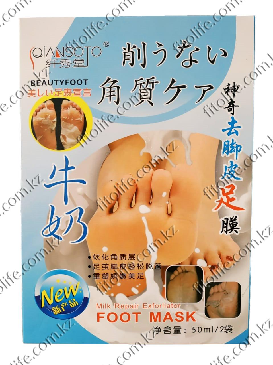 """Пилинговая маска-носочки для ног """"Молочная магия"""""""