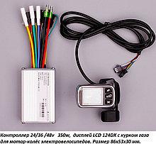 Контроллер  24 /36/ 48v  350w, дисплей LCD 124DX с курком газа, для мотор-колёс
