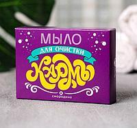 """Косметическое мыло """"Для очистки кармы"""" с ароматом смородины"""
