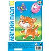 Мягкий пазл на 12 элементов «Котенок с шариком»