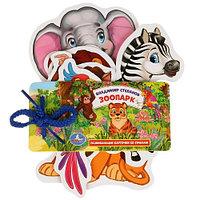 "Развивающие карточки на шнурке ""Зоопарк"""