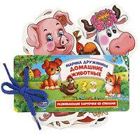 """Развивающиие карточки на шнурке """"Домашние животные"""", фото 1"""