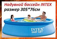 Надувной бассейн 305*76см Intex 28120