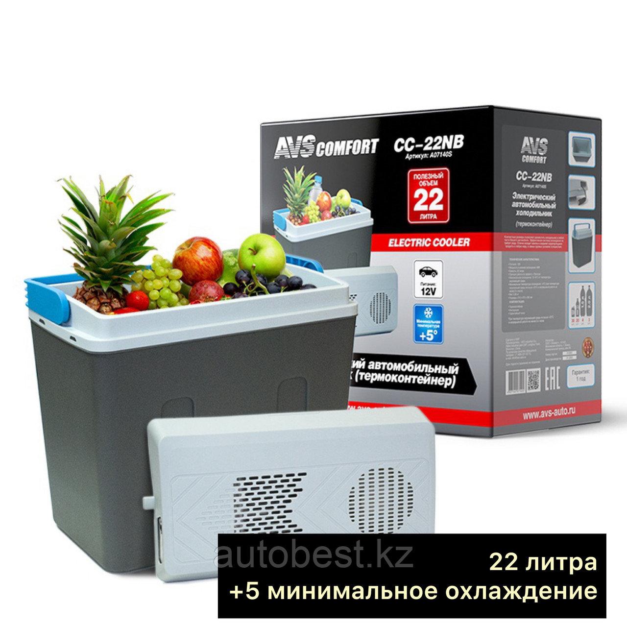 Холодильник автомобильный AVS CC-22NB (22л 12В) Автохолодильник
