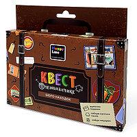 Набор «Квест в чемоданчике. Бюро находок», фото 1