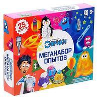 Лаборатория детская «Меганабор опытов» 25 экспериментов
