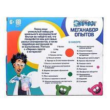 Лаборатория детская «Меганабор опытов» 25 экспериментов, фото 2