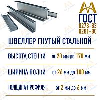 Швеллер гнутый стальной 50х40х3.5 мм ГОСТ 8278-83