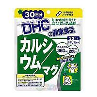 Кальций и магний, DHC, 90 шт на 30 дней