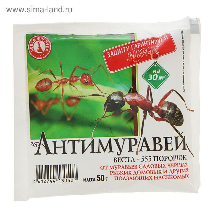 Средство для борьбы с муравьями Антимуравей, порошок, 50 г