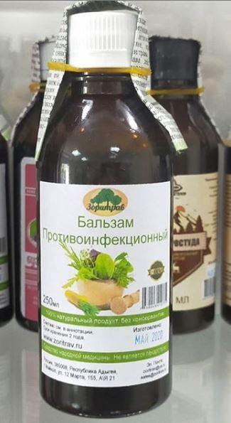 """Бальзам """"Противоинфекционный"""", 250мл"""