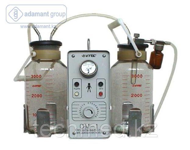 Отсасыватель медицинский ОМ-1 (производительность 20л/мин)