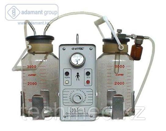 Отсасыватель медицинский ОМ-1 (производительность 20л/мин), фото 2