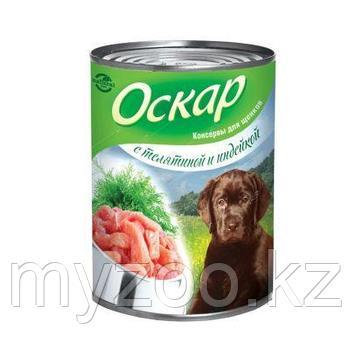 Оскар влажный корм для щенков с телятиной и индейкой 350 гр