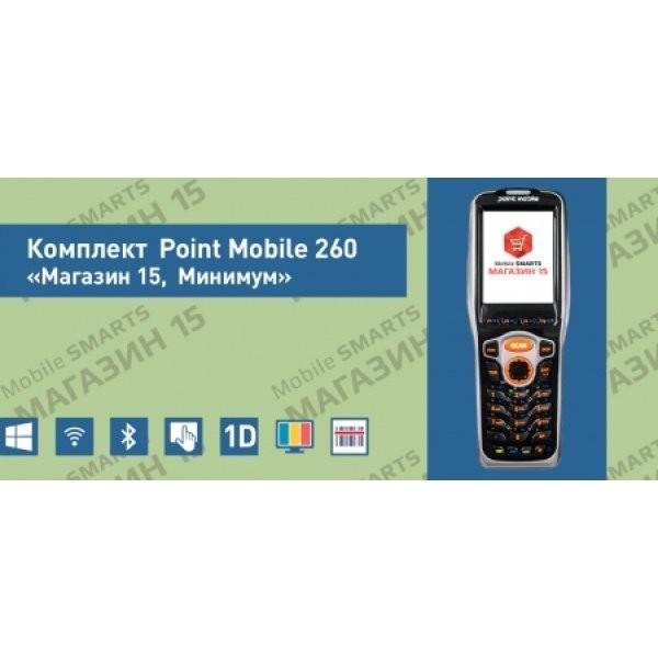 Комплект Point Mobile 260 «Магазин 15, МИНИМУМ»