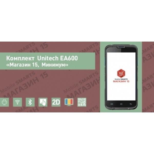 Комплект Unitech ЕА600 «Магазин 15, МИНИМУМ»