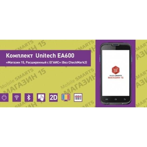 Комплект Unitech ЕА600 «Магазин 15, РАСШИРЕННЫЙ с ЕГАИС»