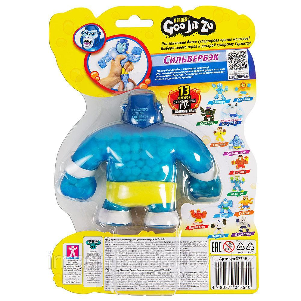 Игрушка Гуджитсу Сильвербэк обезьяна тянущаяся фигурка Goo Jit Zu - фото 3