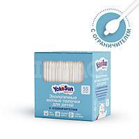 Ватные палочки детские YokoSun с ограничителем, 55 штук