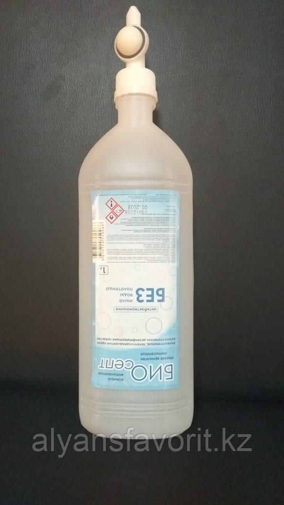 Биосепт - антисептик для рук (санитайзер) 1 литр во флаконе эйрлесс.РК