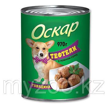Оскар влажный корм для собак тефтели с говядиной в нежном соусе 970 гр