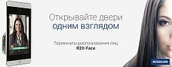 Новинка!!! Терминал распознавания лиц R20-Face от RusGuard