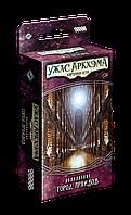 Настольная игра Ужас Аркхема. Карточная Игра: Забытая Эпоха. Город Архивов