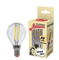 Лампа светодиодная Филамент 8Вт Шарик 45мм 160-260В E14 720лм 2700К ЭКОНОМКА EcoLedFL8wGL45E1427
