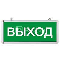 """Светильник светодиодный """"ВЫХОД"""" аварийный Rexant 74-0100"""