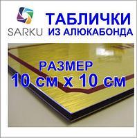 Табличка из алюкабонда (композита) размер 10 см* 10 см