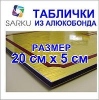 Табличка из алюкобонда (композита) размер 20 см* 5 см
