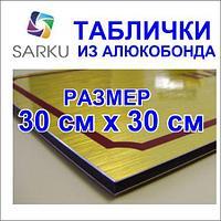 Табличка из алюкобонда (композита) размер 30 см* 30 см