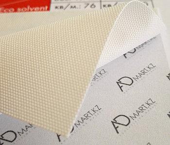 NAR NT1610 3.20мх50м 230g ткань плотная для сольвентной печати