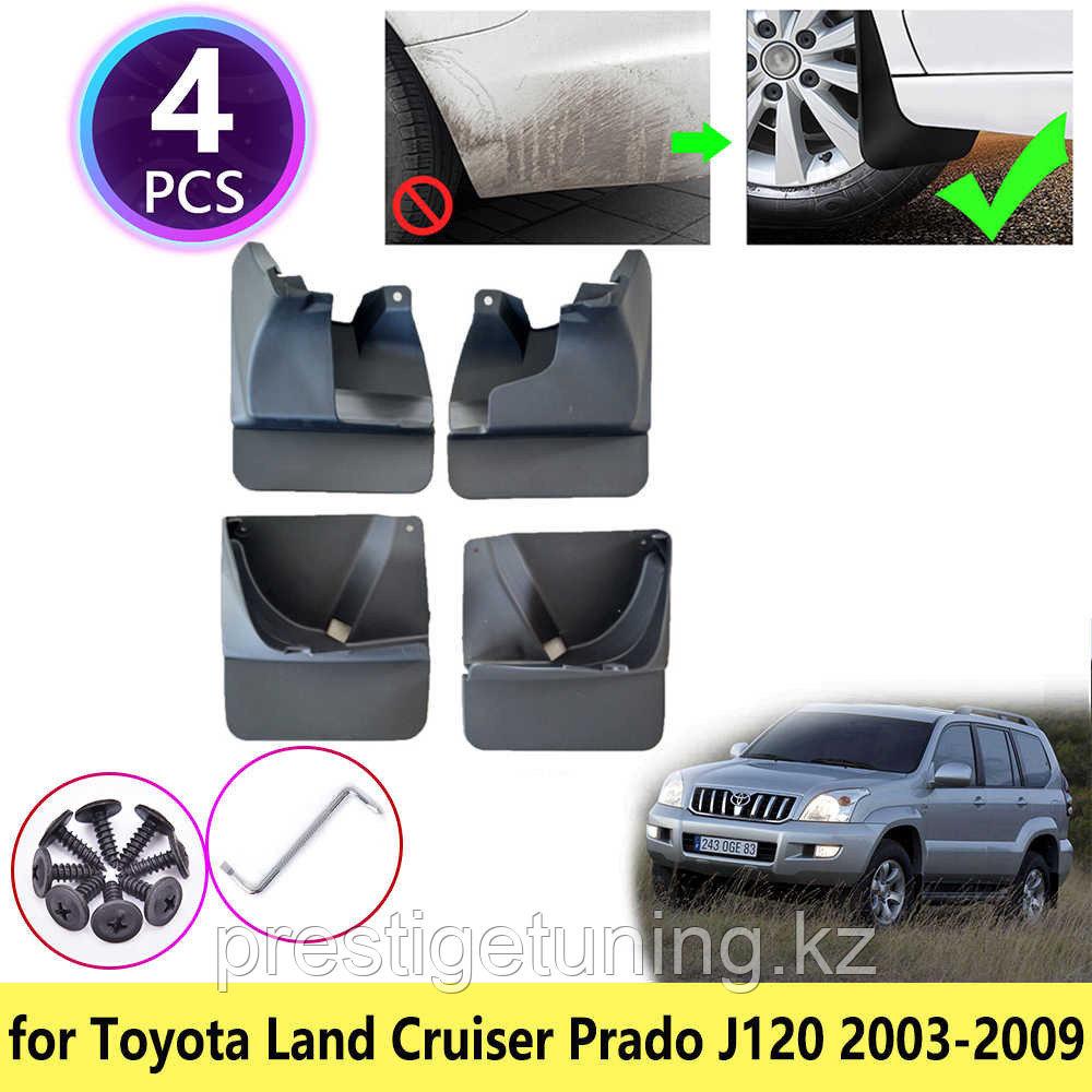 Брызговики на Land Cruiser Prado 120 2003-09