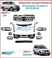 Комплект для рестайлинга Mitsubishi Pajero 4 с 2007-2014 в 2015-2019