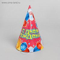 Бумажные колпаки «С днём рождения! Воздушные шары», набор 6 шт., 16 см