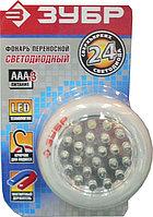 Фонарь светодиодный ЗУБР, 24 LED, магнит, крючок для подвеса, 3ААА