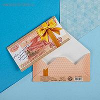 """Конверт для денег """"Поздравляю"""" 5000 рублей, 16,5 х 8 см"""