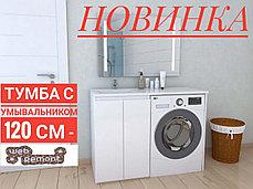 Раковина с тумбой и столешницей Космос (МДФ эмаль) левая 120  см. над стиральной машиной. РФ, фото 2