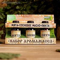 """Набор """"Мята, сосновое масло, пихта"""" 3 эфирных аромамасла 100% 15мл"""