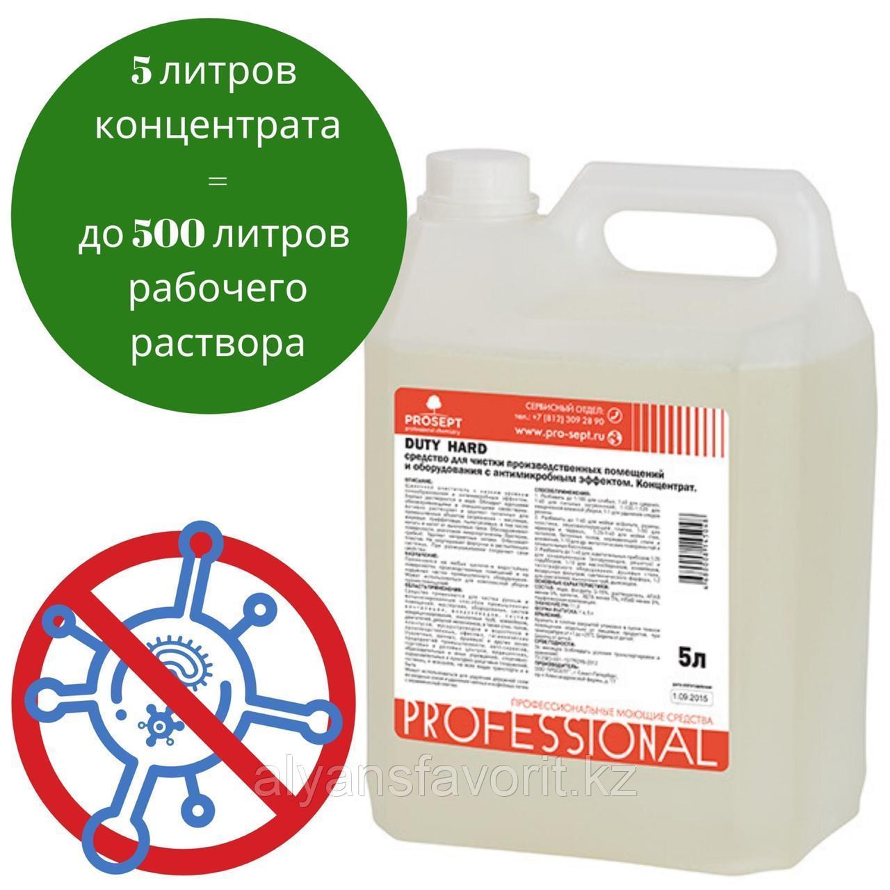 Duty HARD (DZ) - моющее дезинфицирующие средство для производственных помещений. 5 литров. РФ