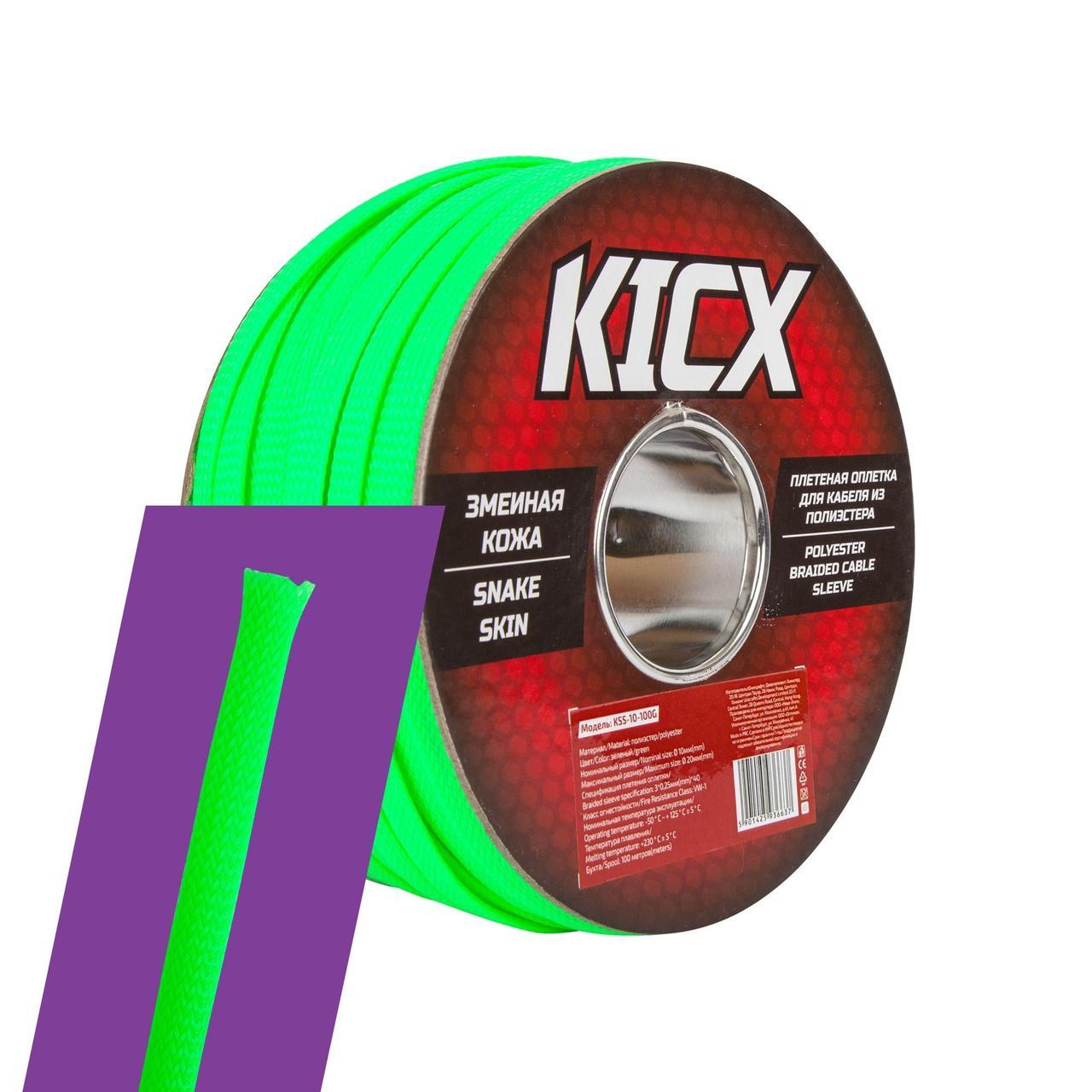 Змейка Kicx KSS-10