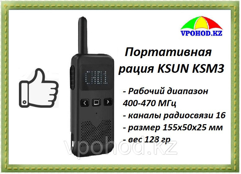 Портативная рация KSUN KSM3