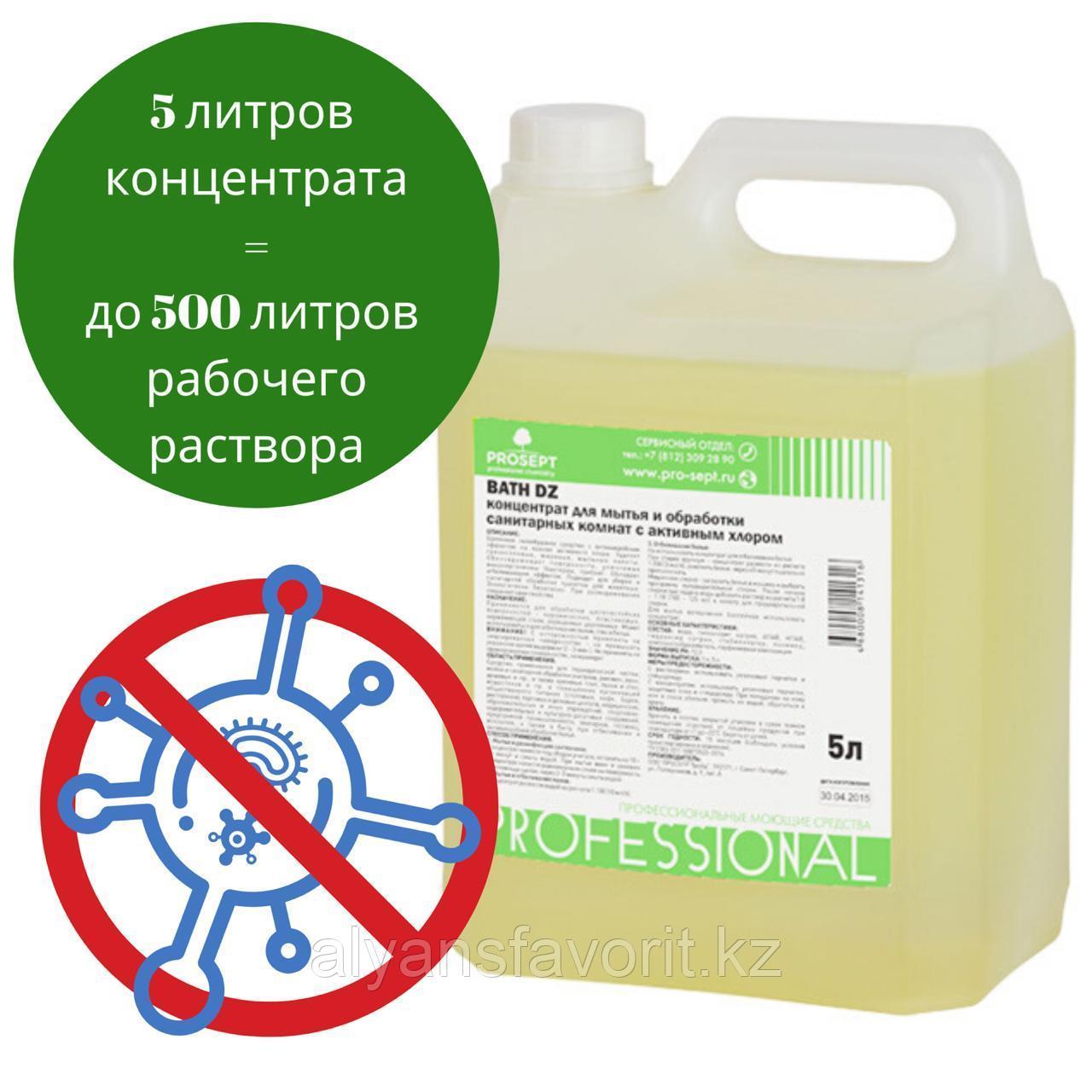 Bath DZ- моющее дезинфицирующие средство на основе хлора.5 литров.РФ