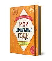 Альбом «Мои школьные годы» (книга с карманами на 11 лет), фото 1