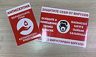 Самоклеющиеся информационные плакаты